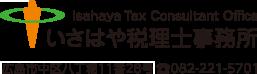いさはや税理士事務所 広島市中区八丁堀4番24号  ☎082-221-5701